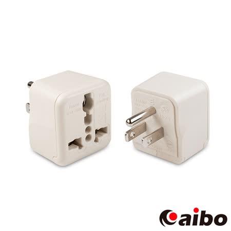 aibo AB-005 旅行萬用轉接插頭(美國、中國、加拿大等國適用)-2入