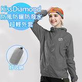 【KissDiamond】防風防曬防潑水超輕外套-灰(多尺寸可選)