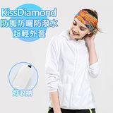 【KissDiamond】防風防曬防潑水超輕外套-白(多尺寸可選)