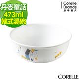 (任選) CORELLE 康寧丹麥童話473ml韓式湯碗