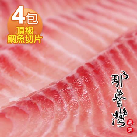 那魯灣 頂級鯛魚切片4包