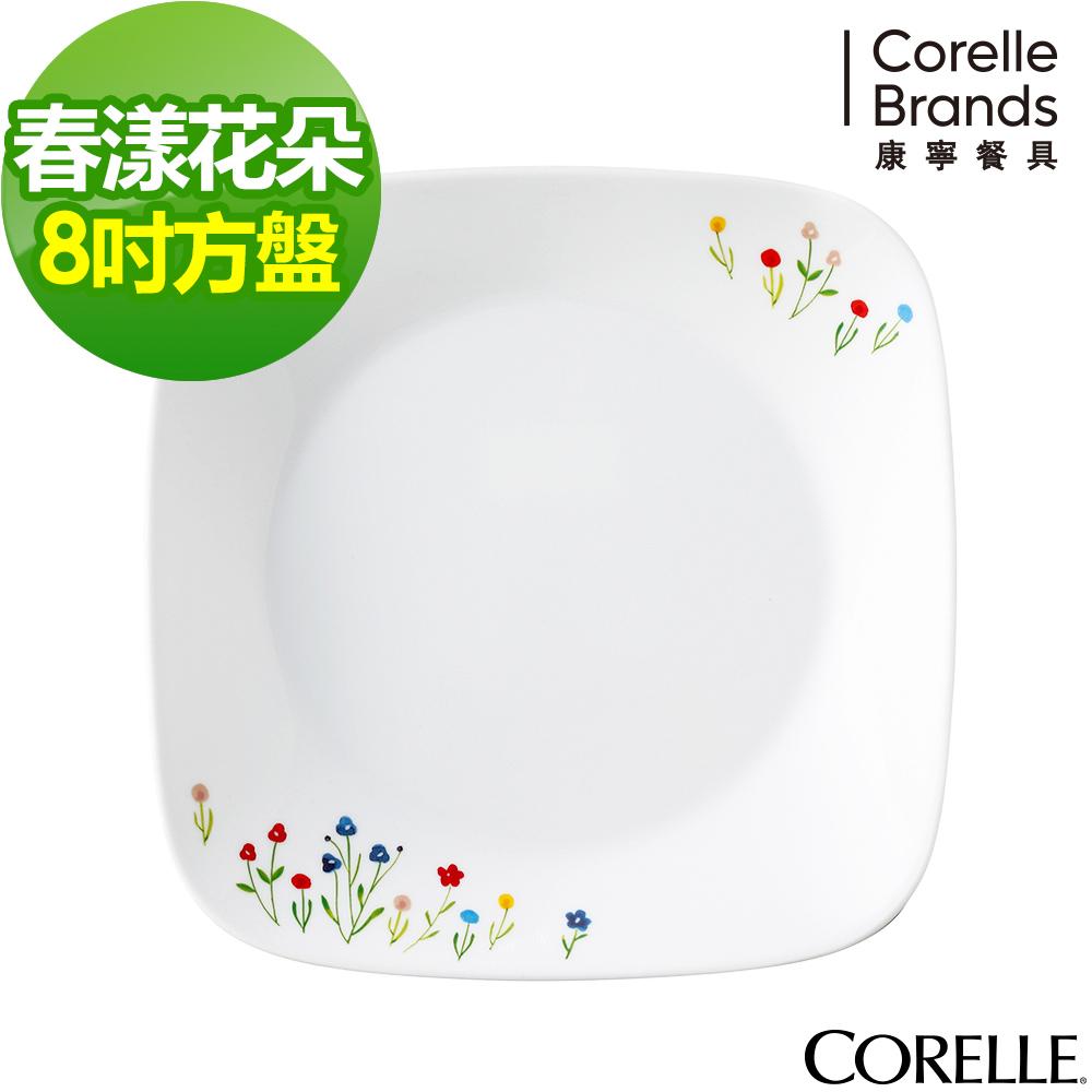 (任選) CORELLE 康寧春漾花朵方形8吋平盤