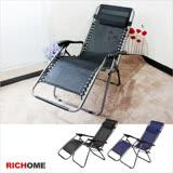 【RICHOME】無段式舒適仰躺椅-2色