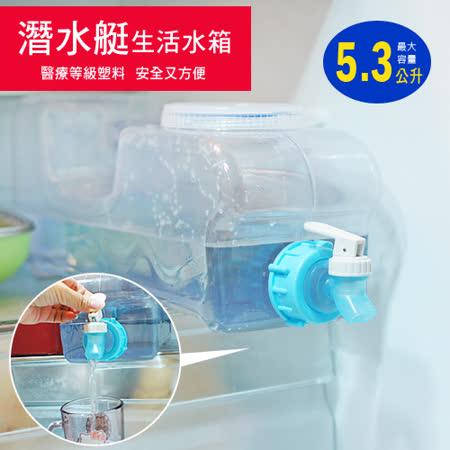 百貨通 潛水艇生活水箱5.3公升