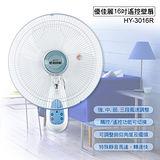 優佳麗16吋遙控壁扇HY-3016R