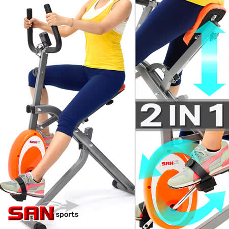 SAN SPORTS 山司伯特 磁控健身車