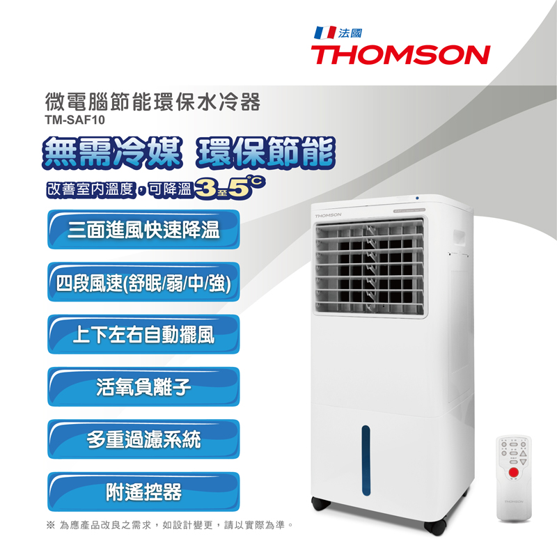 THOMSON 微電腦節能環保水冷器(30L) TM-SAF10