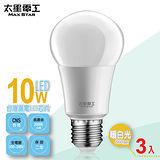 【太星電工】LED燈泡E27/10W/暖白光(3入) A610L*3.