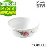 (任選) CORELLE 康寧田園玫瑰473ML韓式湯碗