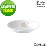 (任選) CORELLE 康寧自由彩繪醬油碟