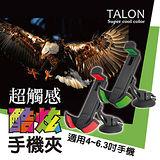 【安伯特】簡潔短版鷹爪夾 360度任意調手機支架 雙輪真空吸盤
