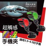 【安伯特】簡潔短版鯊魚夾 360度任意調手機支架 雙輪真空吸盤