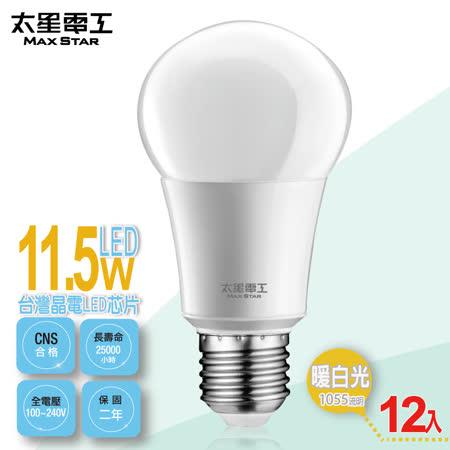 太星電工 LED燈泡 11.5W/暖白光(12入)
