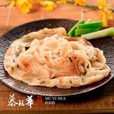 【慕鈺華】三星蔥抓餅x4包(7片/包)