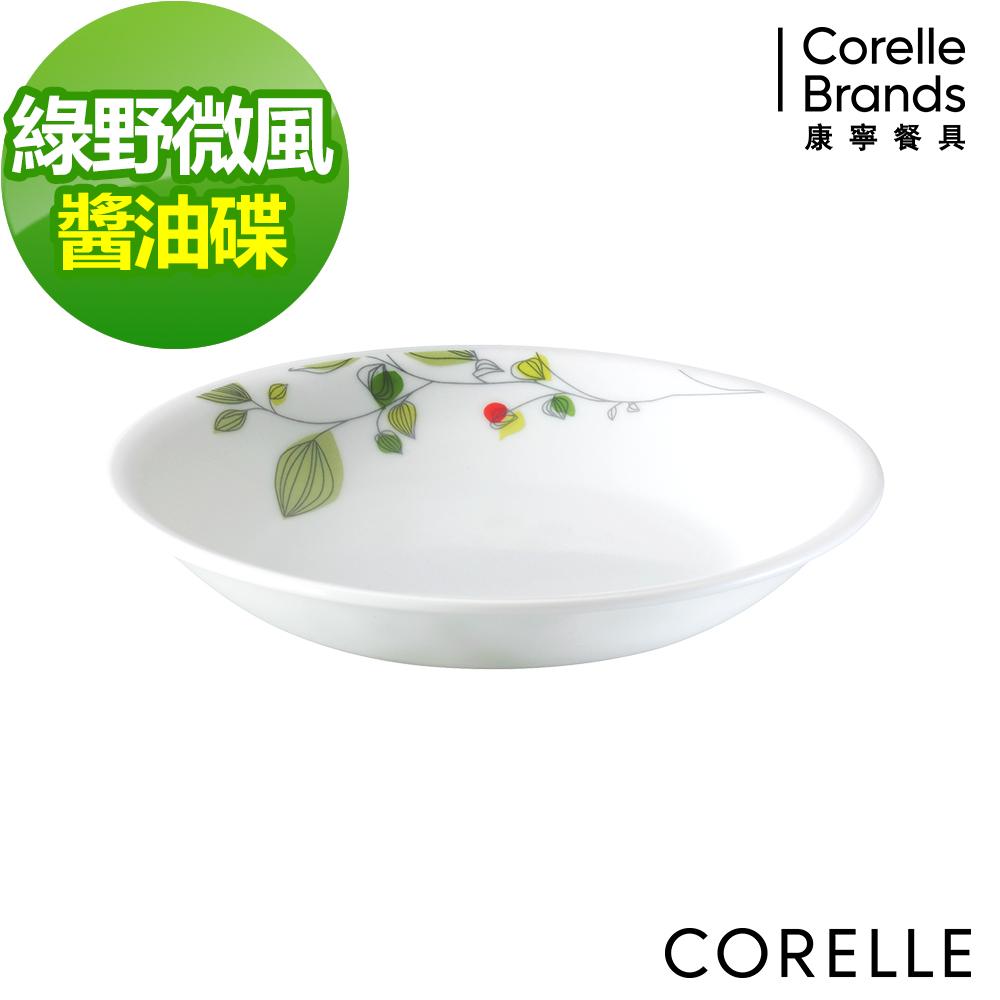 (任選) CORELLE 康寧綠野微風醬油碟