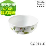(任選) CORELLE 康寧綠野微風473ml韓式湯碗