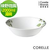(任選) CORELLE 康寧綠野微風2000ml湯碗