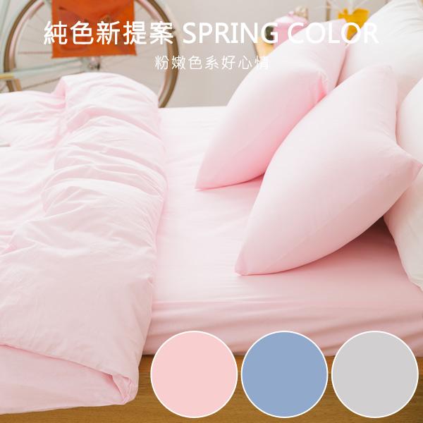 LAMINA 純色-晶粉-純棉三件式床包組(加大)