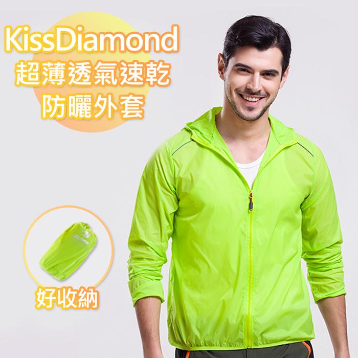 【KissDiamond】超輕薄透氣速乾防曬外套-果綠