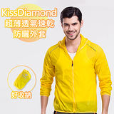 【KissDiamond】超輕薄透氣速乾防曬外套-亮黃