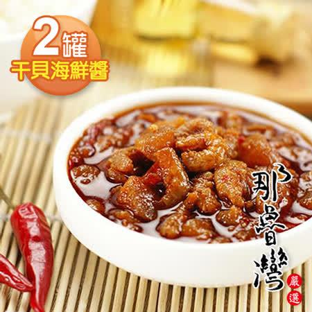 那魯灣 澎富XO干貝海鮮醬2罐