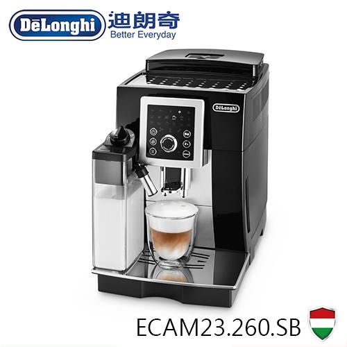 義大利DELONGHI迪朗奇全自動咖啡機-欣穎型 ECAM23.260.SB