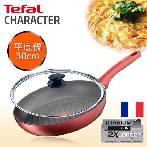 Tefal法國特福 頂級御廚系列30CM不沾平底鍋+玻璃蓋(電磁爐適用) C6820772+FP0000032