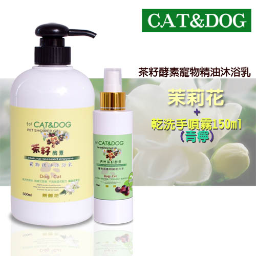 CAT DOG茶籽酵素寵物精油沐浴乳500ml 茉莉花  乾洗手噴霧150ml 青檸