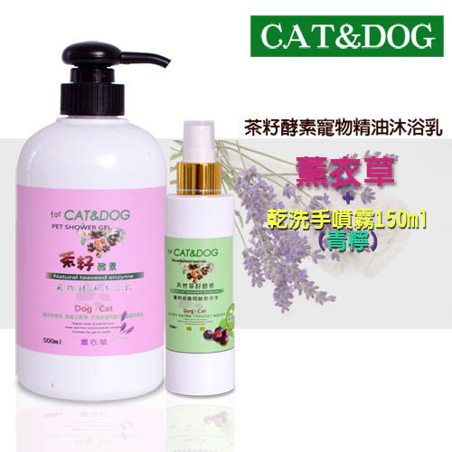 CAT DOG茶籽酵素寵物精油沐浴乳500ml 薰衣草  乾洗手噴霧150ml 青檸
