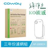 Coway空氣清淨機三年份濾網【加護抗敏型 AP-1009CH】