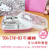 【Hello Kitty】不鏽鋼隔熱餐盤盒 KS-8155