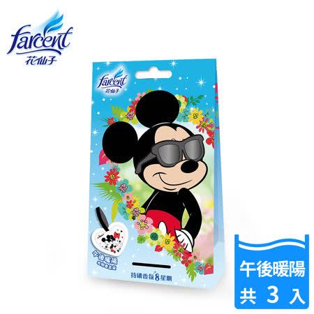 【花仙子】卡通衣物香氛袋--Disney迪士尼米奇-午後暖陽(3袋/組)
