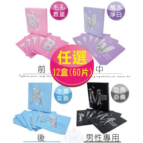 出清★babyou精選面膜-任選(60片/12盒)