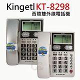 西陵 Kingetl KT-8298 來電顯示 雙螢幕 雙外線有線電話機 (銀/白)
