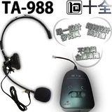十全 TA-988 第二代總機式電話免持聽筒 頭戴耳機/全系列電話可用
