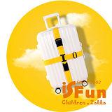 【iSFun】十字綑綁*行李箱打包帶/三色可選