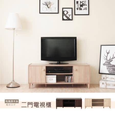 Hopma 和風原木系二門電視櫃