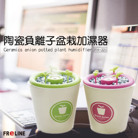 【FReLINE】陶瓷負離子盆栽薰香加濕器(FH-221)