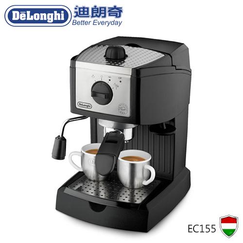 DeLonghi迪朗奇 義式濃縮咖啡機 EC155