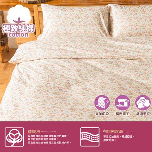 純棉〔繽紛朵朵〕雙人加大兩用被床包組