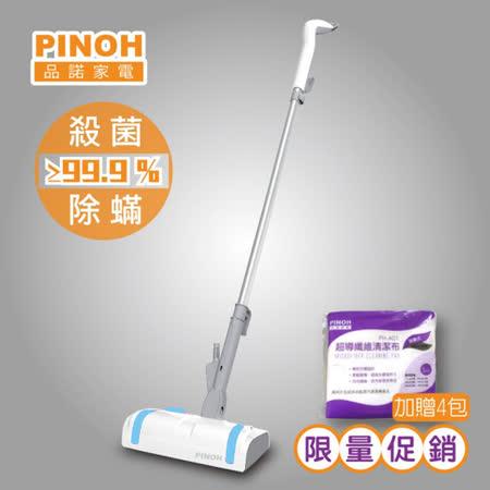 ★加贈清潔布★『PINOH』☆ 品諾 多功能蒸汽清潔機(基本款) PH-S12M (白+藍) -friDay購物