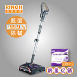 ★加贈清潔布★『PINOH』☆品諾 多功能蒸汽清潔機 (2in1旗艦款) PH-S15M
