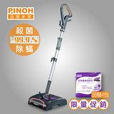 『PINOH』☆品諾 多功能蒸汽清潔機(2in1旗艦款) PH-S15M