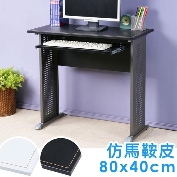 ~Homelike~布德80x40工作桌~仿馬鞍皮 附鍵盤架
