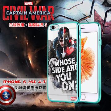 MARVEL漫威 iPhone 6 / 6s i6s 4.7吋 美國隊長3 彩繪電鍍保護軟套 手機殼 (英雄內戰)