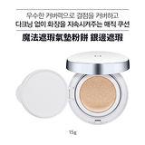 韓國 MISSHA 魔法遮瑕氣墊粉餅 銀邊遮瑕 15g