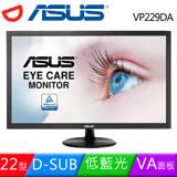 ASUS 華碩 VP229DA 22型 不閃屏低藍光液晶螢幕