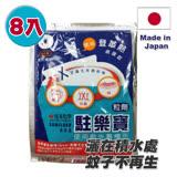 《駐樂寶》昆蟲生長調節粒劑 (10g) 8入裝
