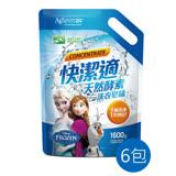 【快潔適】冰雪奇緣 天然酵素洗衣皂精 補充包(1600gm*6包)