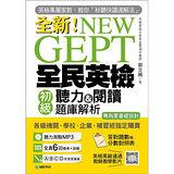 NEW GEPT 全新全民英檢初級聽力&閱讀題庫解析(附MP3)